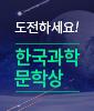 한국과학문학상 (~10/15)