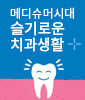 메디슈머 배너_슬기로운치과생활 (6/14~)