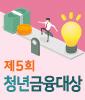 제5회 MT청년금융대상 (2/25~3/17)
