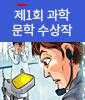 제1회 과학문학상 수상작