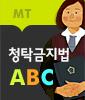 청탁금지법 ABC