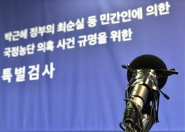 특검, 최종 수사결과 발표