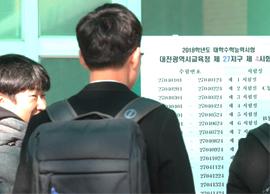포항 지진 여파 '수능 1주일 연기'