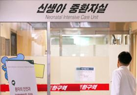 이대목동병원 '신생아 4명' 사망