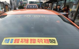 '혼돈의' 카풀-택시업계
