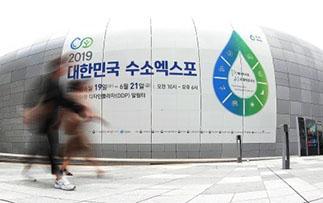 국내 최초 '수소엑스포 개막'