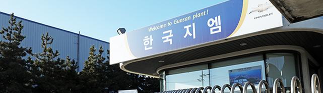 韓정치권·군산 경제 동시에 흔든 GM의 한방