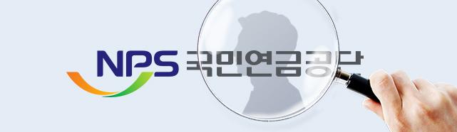 연봉 반토막·3년간 재취업 불가…국민연금 CIO '구인난'