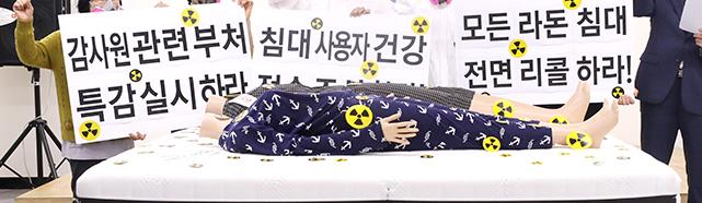 """""""방사능 침대에서 잤다""""…'라돈 포비아'의 진실"""