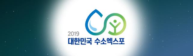 2019 수소엑스포