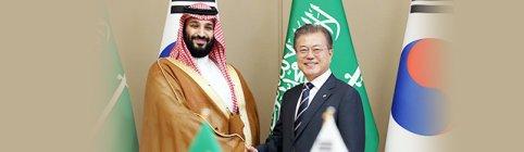 사우디 왕세자 방한