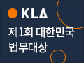 KLA 대한민국 법무대상
