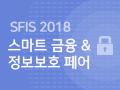 SFIS 2018 (~0220)