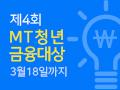 MT 청년 금융 (3월19일 오전 종료)