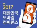 KMA 2017 모바일 컨퍼런스 (~11.23)