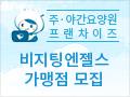 비지팅 엔젤스 배너 (~2/28)