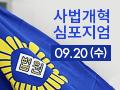 사법개혁 심포지엄(~9/20 오전)