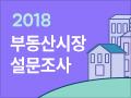KB리브온공동설문 (-12.18)