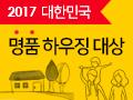 2017 대한민국 명품하우징 대상 (~8/16)