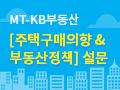 MT-KB부동산 설문조사 (~6/23)