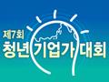 제7회 청년기업가대회 배너(~9/3)