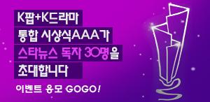 K팝+K드라마 통합 시상식 AAA가 스타뉴스 독자 30명을 초대합니다. 이벤트 응모 GOGO!