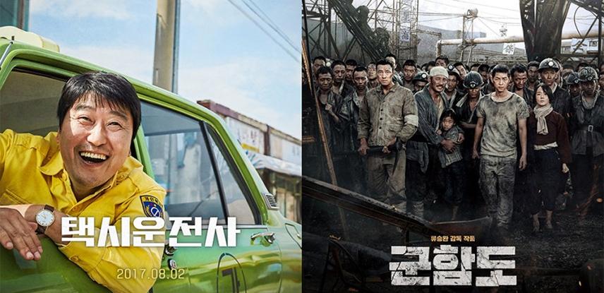 택시운전사, 개봉 첫날 '군함도' 제쳐…박스오피스 1위