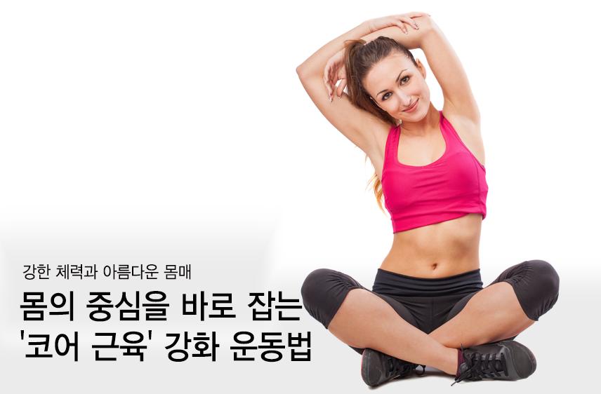 """""""몸의 중심을 바로 잡아봐""""…'코어 근육' 강화 운동법"""