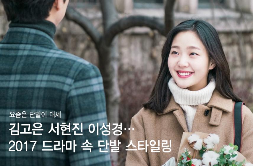 """""""요즘은 단발이 대세""""…2017 드라마 속 단발 스타일링"""