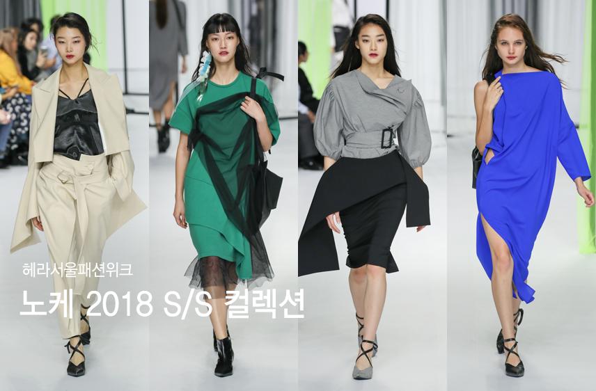 """""""퓨처 페티시""""…'노케' 2018 S/S 컬렉션"""