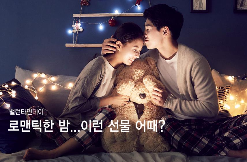 """특별한 밤 보내고 싶다면… """"로맨틱 선물 어때?"""""""