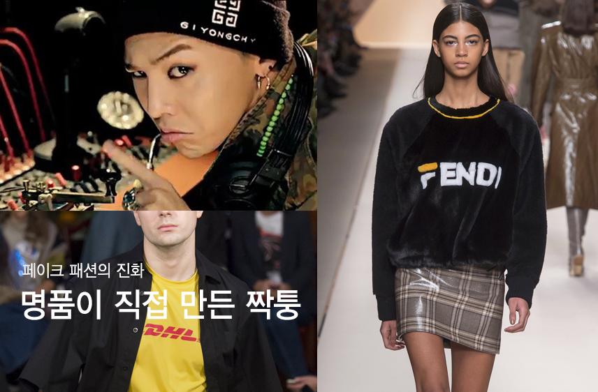 '페이크 패션'의 진화…명품이 직접 만든 짝퉁 '인기'