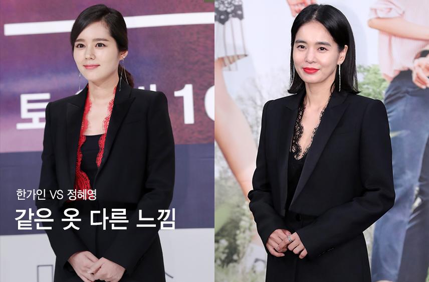 """한가인 vs 정혜영, 같은 옷 다른 느낌…""""매력 만점"""""""