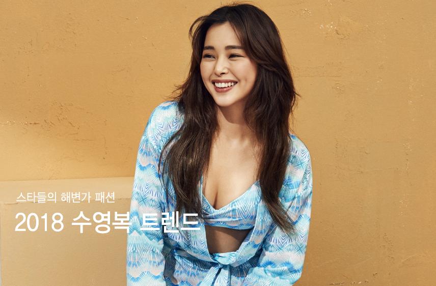 스타들의 해변가 패션은?…2018 수영복 트렌드 모아보기
