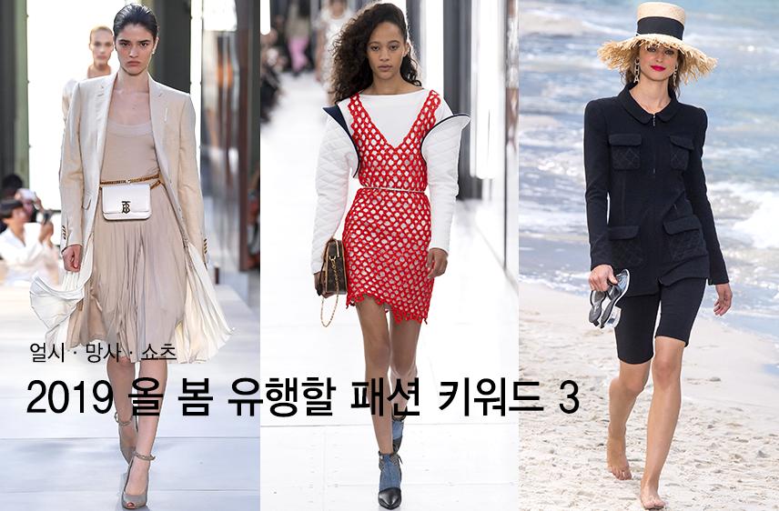 """""""얼시·망사·쇼츠""""…2019 올 봄 유행할 패션 키워드 3"""