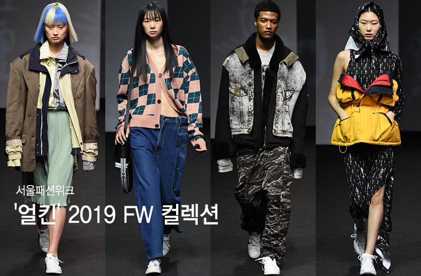 """""""진보한 아티스틱 업사이클링""""…'얼킨' 2019 F/W 컬렉션"""