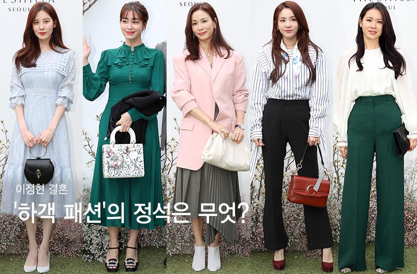 '★ 대거 참석' 이정현 결혼식, '하객 패션'의 정석은 무엇?