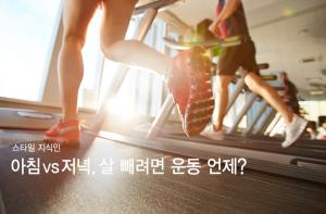 아침? 저녁?…살 빼려면 언제 운동하는게 좋을까