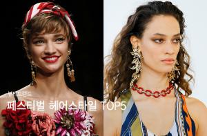 """""""페스티벌 시즌에 딱!""""…톡톡 튀는 헤어스타일 TOP5"""