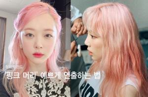 설리·태연도 했다…'핑크 머리' 예쁘게 연출하는 법