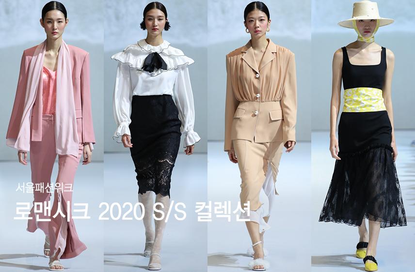 """""""열정과 자유로움""""…'로맨시크' 2020 S/S 컬렉션"""