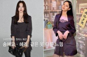 """""""재킷을 원피스로?"""" 송혜교-혜리, 같은 옷 다른 느낌"""