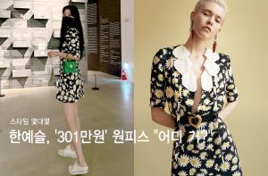 """'남친과 데이트 중' 한예슬, '301만원' 원피스 패션 """"어디 거?"""""""