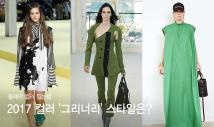 美 영부인도 입었다…2017 컬러 '그리너리' 스타일은?