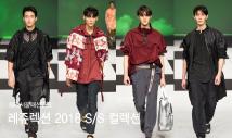 """""""한결 스포티해진 로커""""…'레쥬렉션' 2018 S/S 컬렉션"""