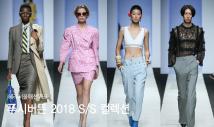 젠더리스·반전패션…'푸시버튼' 2018 S/S 컬렉션