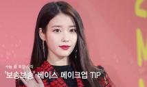 """""""수능 끝 메이크업 시작""""…'보송보송' 베이스 메이크업 TIP"""
