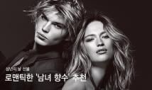 애인 선물 고민?…로맨틱한 '남녀 향수' 추천