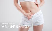 여름엔 Y존 관리 필수?…'여성청결제' 꼭 써야 할까?