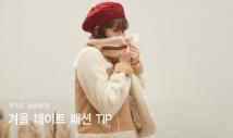 """""""추워도 상큼하게 입자""""…겨울 데이트 패션 TIP"""